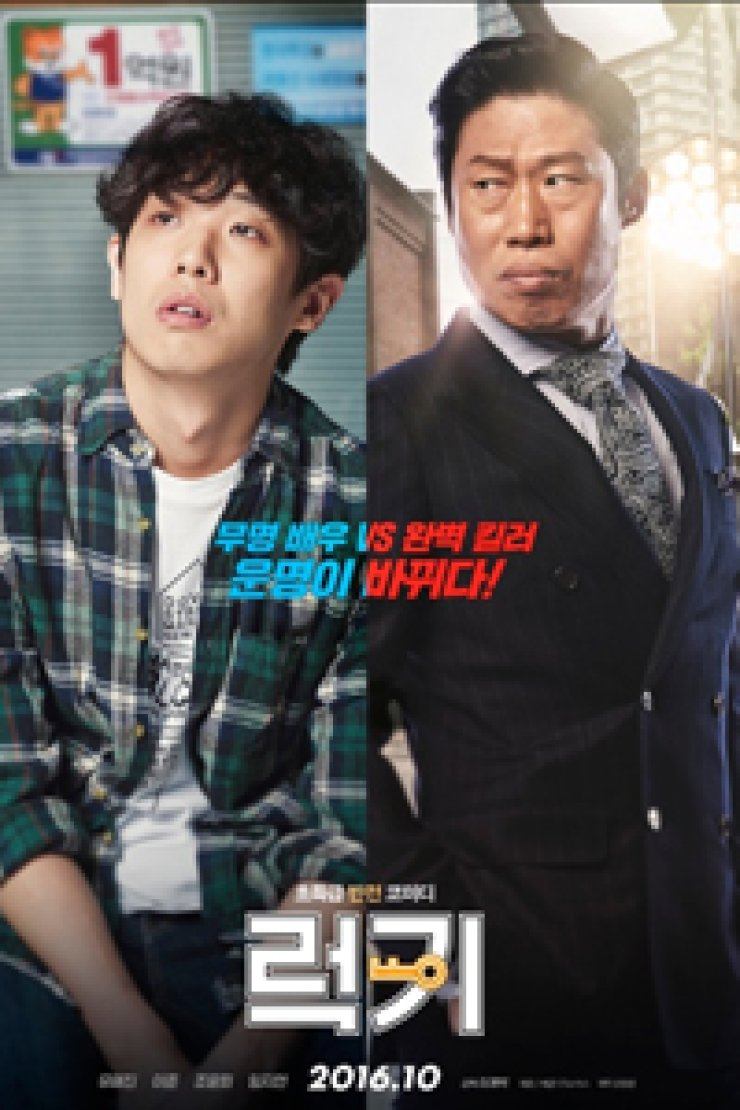 Poster for 'Luck-Key'
