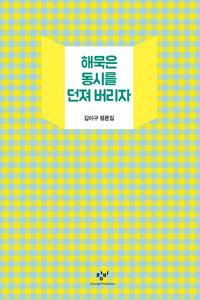 Children's poetry critic Kim I-goo