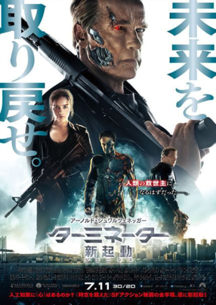 Japanese poster for 'Terminator: Genisys' / Courtesy of Twitter