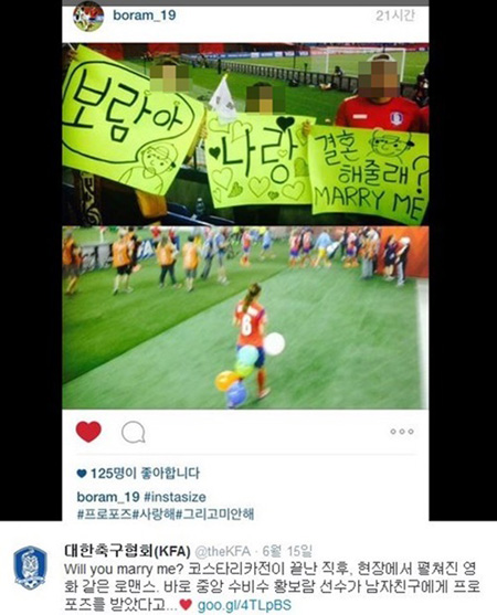 Korean defender gets marriage proposal at World Cup