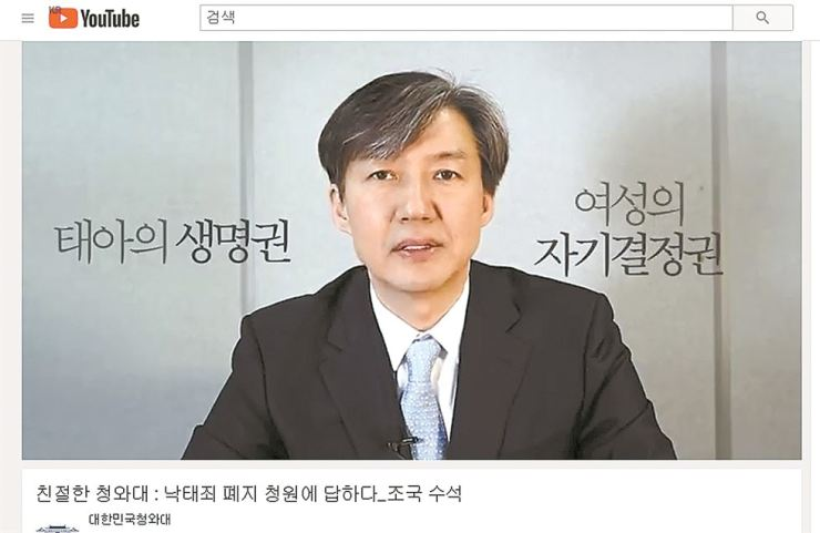 Cho Kuk, senior presidential secretary for civil affairs, answers a public petition to decriminalize abortion Sunday, in this photo captured from a YouTube video. Cho said the government will resume a survey next year on abortion and start discussions based on the results. Yonhap