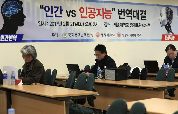 Professional translators work on given texts during a competition against three artificial intelligence (AI) translation programs at Sejong University in Gwangjin-gu, eastern Seoul, Tuesday.  / Yonhap