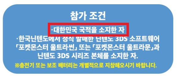 This is the previous Pokemon Autumn League's registration policy that doesn't state any ban on foreigners. / The Korea Times