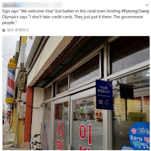 VISA Card has been installing these signs at shops in PyeongChang and Gangneung since 2017. But the display triggered reports that some of the signs were installed at shops that do not accept credit cards. / Photo from JTBC News