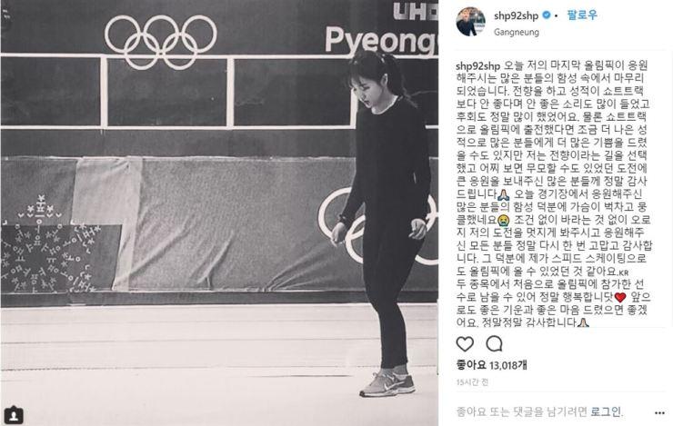 An image capture of Park Seung-hi's Instagram