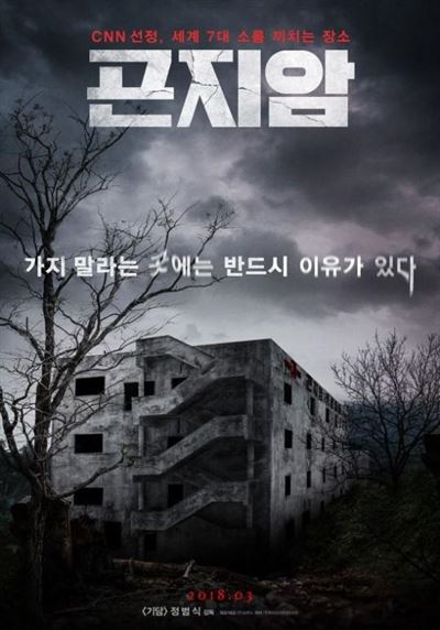 Ghost searchers search Namyang Mental Hospital wearing action cameras and face cameras in 'Gonjiam: Haunted Asylum.' / Courtesy of Naver