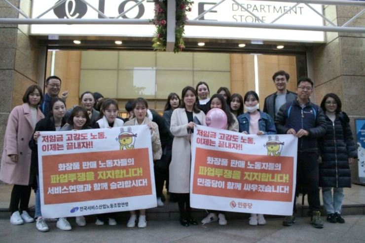 Union members of ELCA Korea and Chanel Korea hold placards in front of Lotte Department Store's main branch in downtown Seoul, Sunday. / Courtesy of the Korean Federation of Service Workers' Unions