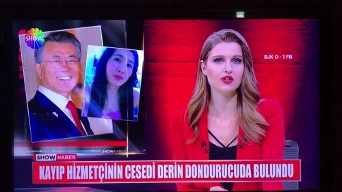 A Turkish broadcaster shows Ivanka Trump and Moon Jae-in, pictured together during Ivanka's visit to Korea last month, describing them as 'a millionaire businessman and his wife' and saying they had been 'arrested.' / Yonhap