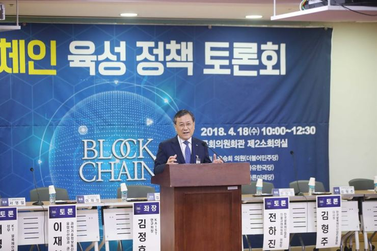 KAIST President Shin Sung-chul speaks during a policy forum aimed at considering ways of supporting blockchain technology at the National Assembly, Wednesday. / Courtesy of KAIST