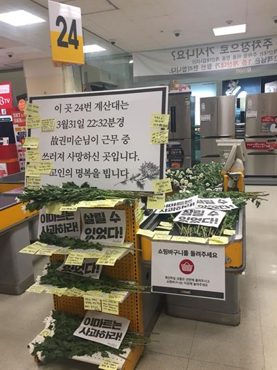 Korean Mart Labor Union members hold a rally in front of Shinsegae headquarters in Seoul, Thursday, to urge Shinsegae Vice Chairman Chung Yong-jin to apologize for the recent deaths of two workers. / Courtesy of the Korean Mart Labor Union