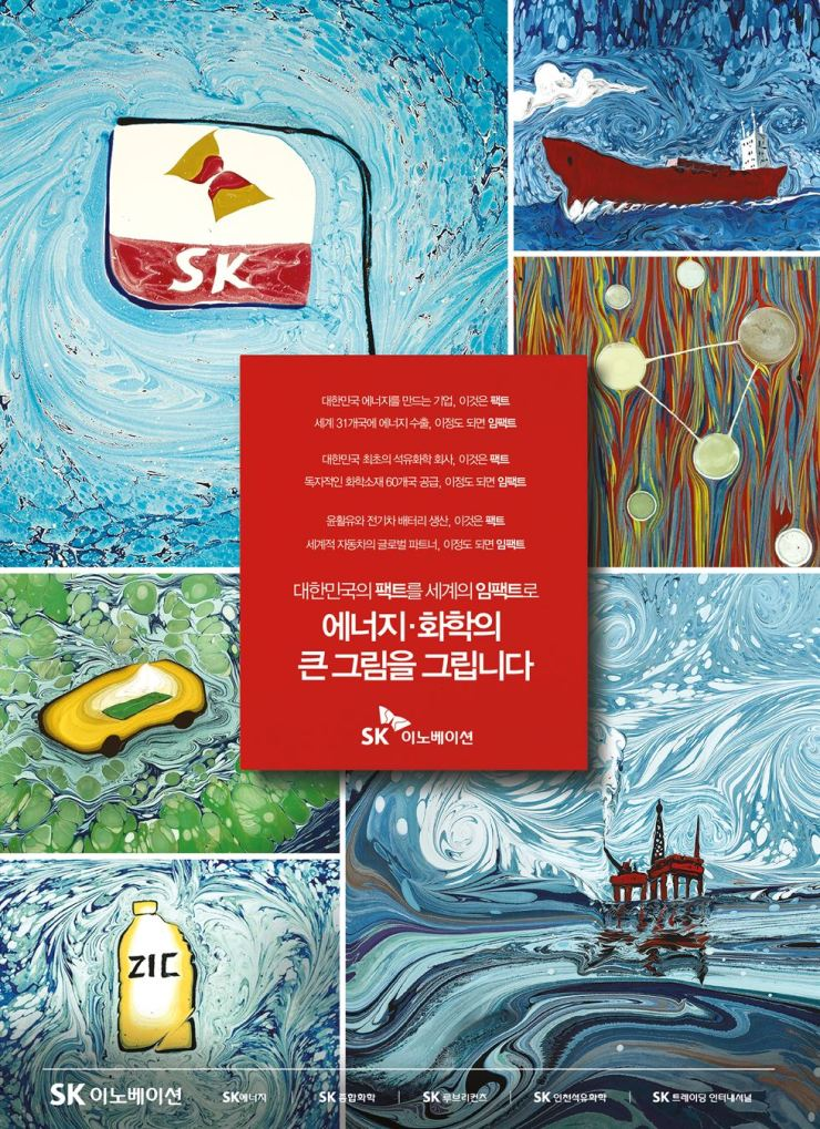 SK Innovation's corporate PR ad based on Ebru, or Turkey's marbling art.