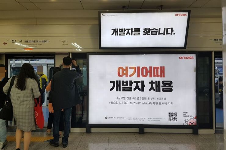 A software developer recruitment ad for Yeogi Eottae at Pangyo Subway near Pangyo Techno Valley. / Courtesy of With Innovation