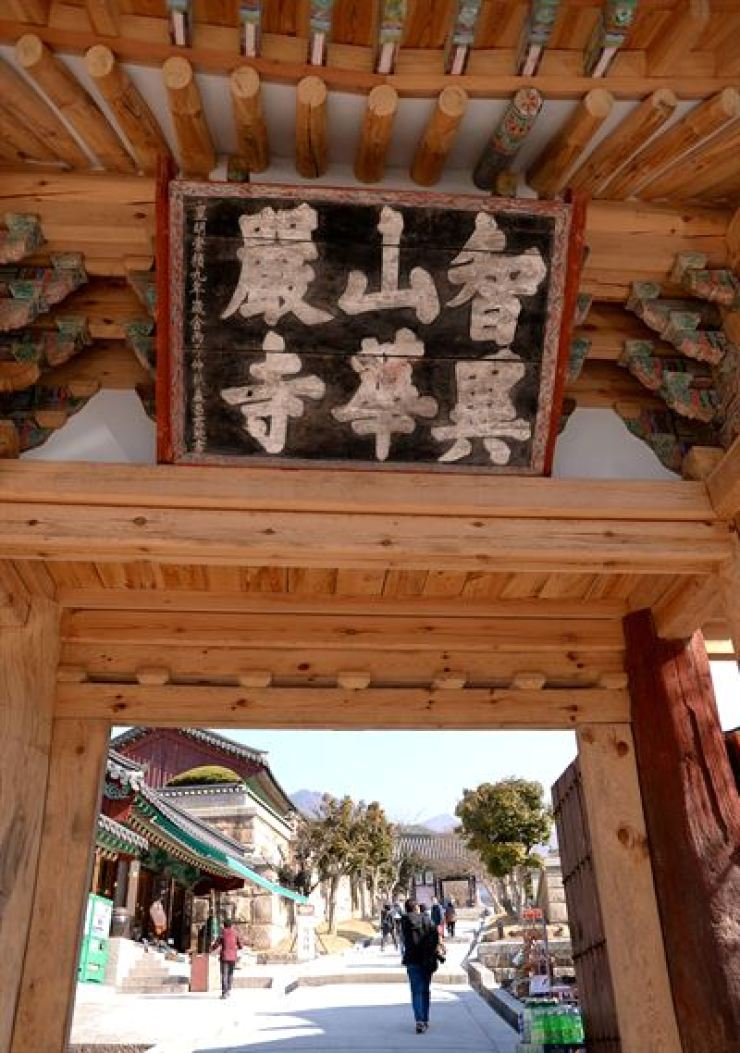 An image of Hwaeom Temple in South Jeolla Province / Korea Times file