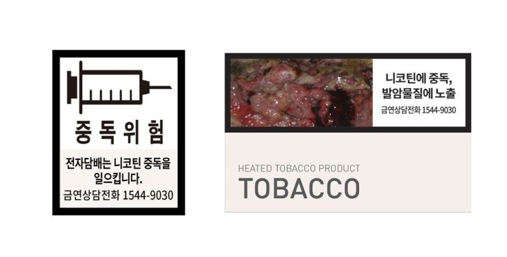 Manufacturers of heated tobacco products will be required to replace warnings on their packages in December following government guidelines. The left photo shows the current warning showing only a needle, which many have criticized as an 'unclear and ineffective' written warning, while the one on the right shows a cancer-ridden organ. / Yonhap
