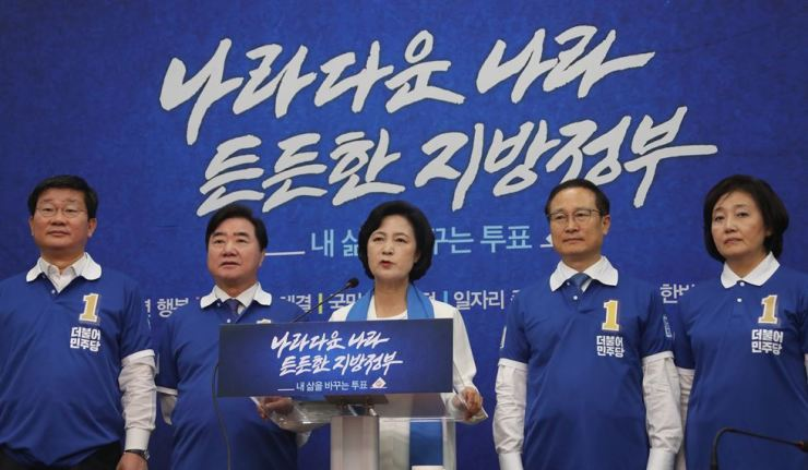 Ruling Democratic Party of Korea Chairwoman Rep. Choo Mi-ae, center, speaks about the upcoming local elections at a press conference, Wednesday. / Yonhap