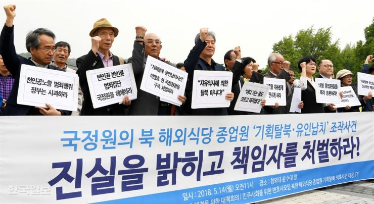 Activists call for a thorough investigation into the North Korean restaurant workers' defection case that took place in April 2016, in a press conference held in front of Cheong Wa Dae, Monday. / Korea Times photo by Bae Woo-han