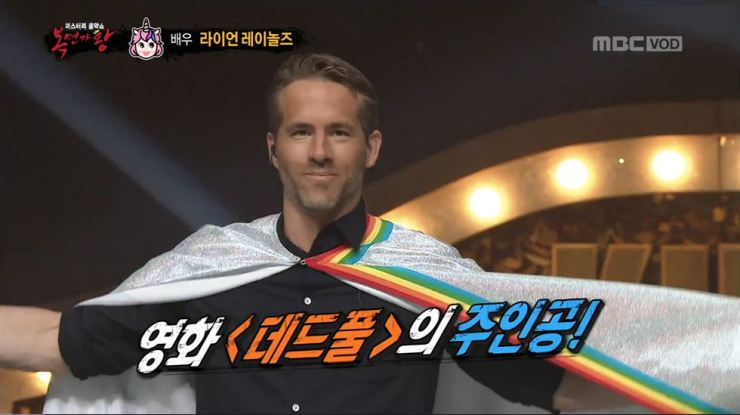 Ryan Reynolds unmasks himself after singing 'Tomorrow' from the musical 'Annie' on 'King of Masked Singer.' / Screen capture from MBC