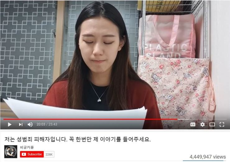 Yang recounts her experience of being coerced and molested in a nude photo shoot. / Screenshot of the YouTube video
