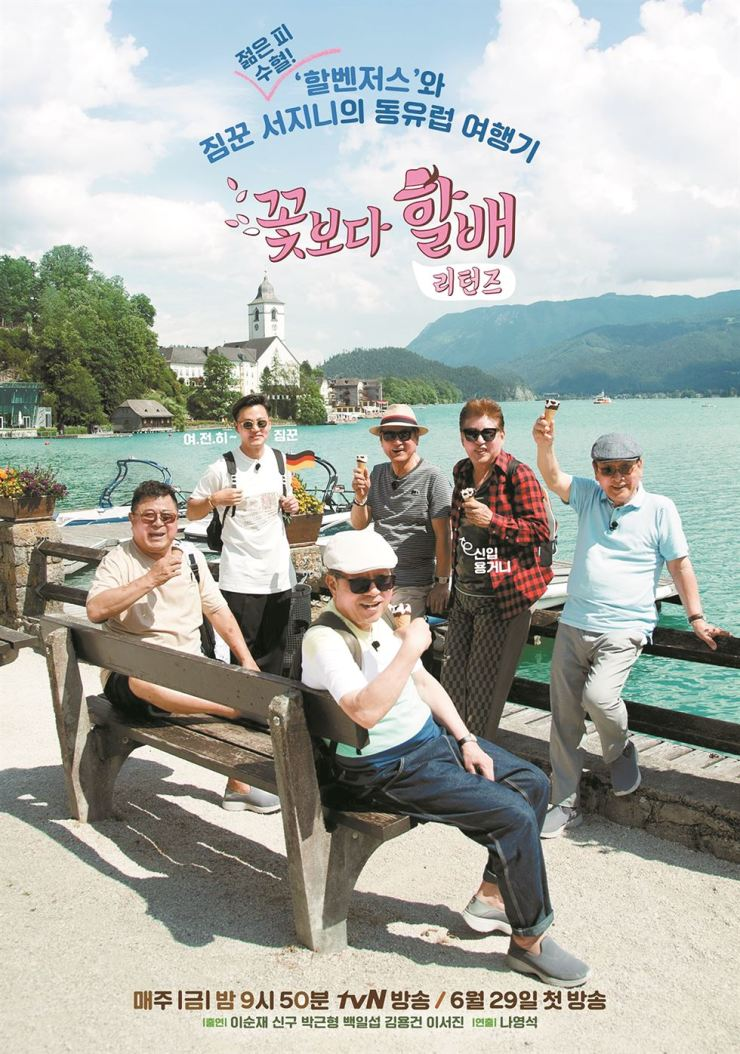 Cast members of the travel reality show 'Grandpas over Flowers' pose during a trip to Germany. Courtesy of CJ E&M