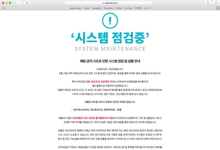Seen above is crypto exchange Coinrail's webpage. The Korean virtual coin exchange said over 40 billion won in coins were stolen after it was hacked over the weekend. / Courtesy of Coinrail