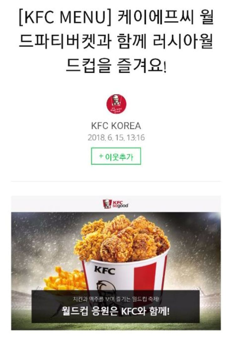 KFC Korea used the term, 'Russia World Cup,' on its official blog to promote its new value meal named 'World Party Bucket.'