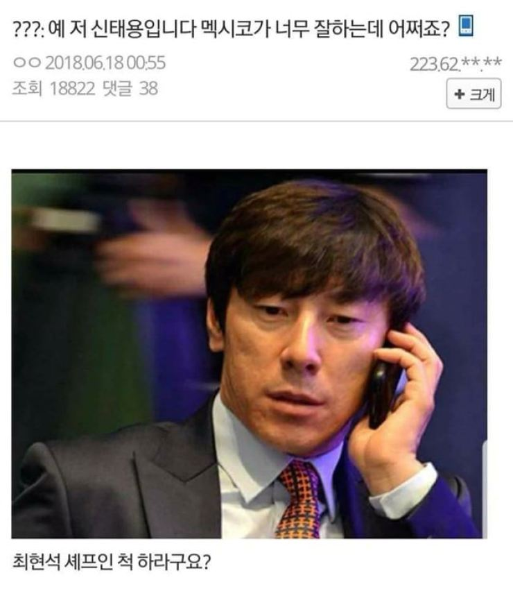 The caption above this meme photo says: 'Yes, this is Shin Tae-yong. Mexico is too good, what should I do?.' The one below says: 'Do I have to pretend to be chef Choi Hyun-seok?' Mexico is the next team Korea goes up against and it beat the powerhouse Germany. Chef Choi is a TV personality and looks very much like the Korean coach. Capture from Facebook