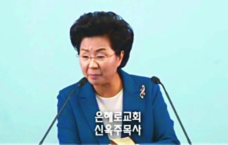 Pastor Shin Ok-ju of the Grace Road Church. / Captured from YouTube