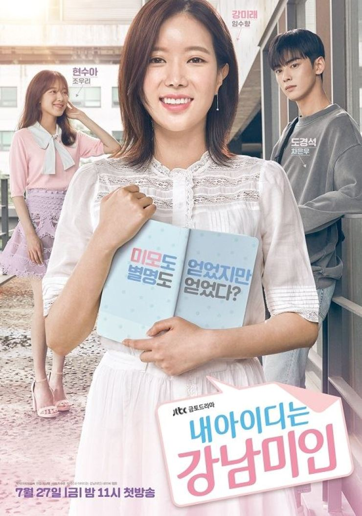 The upcoming drama 'My ID is Gangnam Beauty' is about Korea's 'lookism.' Courtesy of JTBC