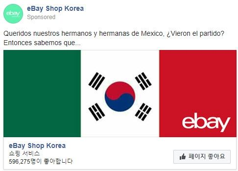 f30f5ea35f A day after Korea's win over defending World Cup champion Germany massively  helped Mexico make it to the round of 16, June 27, eBay Korea executed an  ad ...