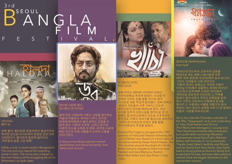 Official poster for third Bangladesh Film Festival / Embassy of Bangladesh