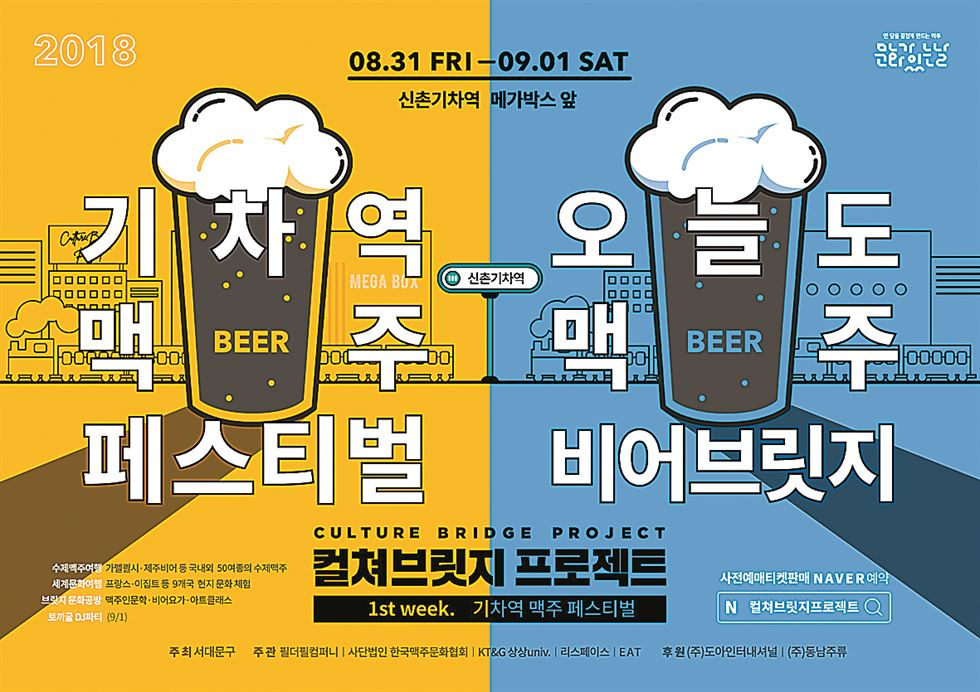 People enjoy beer during the Sinchon Craft Beer Festival. / Courtesy of Seodaemun-gu Office