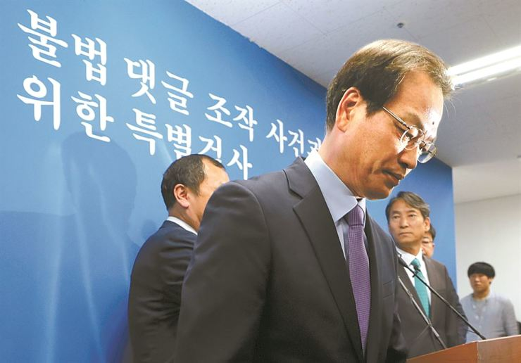 Special counsel Huh Ik-bum bows after announcing his team's 60-day investigation into the opinion-rigging scandal at the team's office in Seocho, southern Seoul, Monday. Yonhap