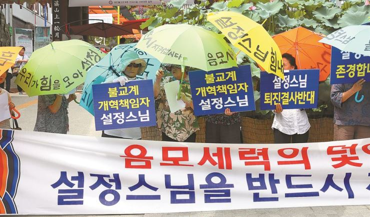 Buddhists who support Ven. Seoljeong, president of Jogye Order, rally in front of Jogye Temple in central Seoul, Sunday. They hold up a banner that reads 'Let's save Ven. Seoljeong from groundless allegations that trapped him.' The pro-Seoljeong protest came days after anti-Seoljeong rallies at the same venue.  Yonhap
