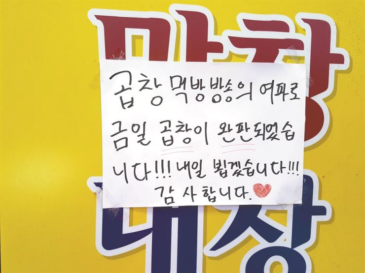 A note posted on a restaurant serving beef intestines in this photo taken June 29 in Seoul reads: 'All beef intestines are sold out today, because of the eating show. We are sorry for this and will see you tomorrow. Thank you.' / Korea Times photo by Kim Rahn