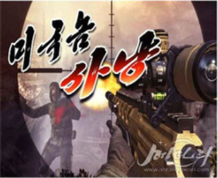 Foreign computer and video games are becoming popular in North Korea, while the Kim Jong-un regime is producing its own games, including this first-person shooting game called ?Hunting Yankee.? / Captured image from Arirang-Meari.
