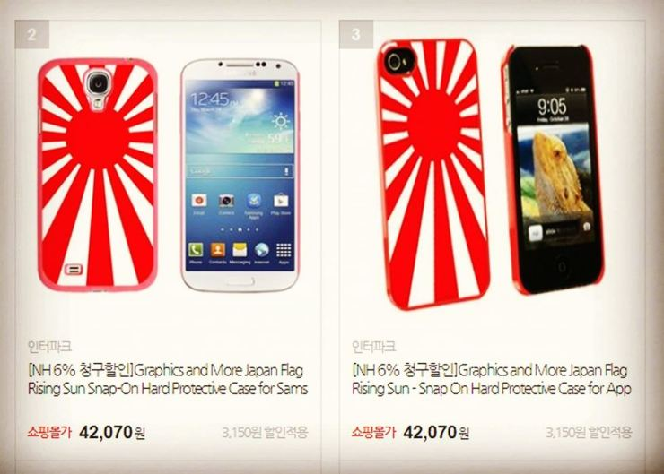 Protective smartphone cases decorated with the Rising Sun Flag of the Japanese imperial military are on sale at Interpark. Courtesy of Professor Seo Kyung-duk