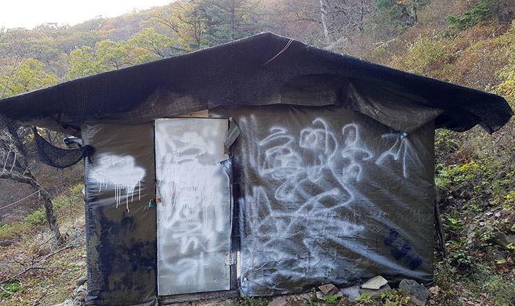 A shaman's dwelling on Mt. Taebaek. Yonhap