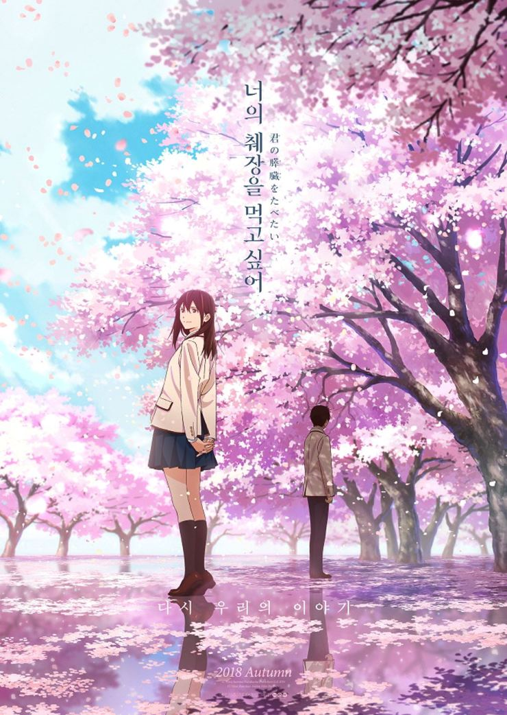 'Let Me Eat Your Pancreas' opens Seoul International Cartoon & Animation Festival that will kick off in Seoul, Thursday. / Courtesy of SICAF