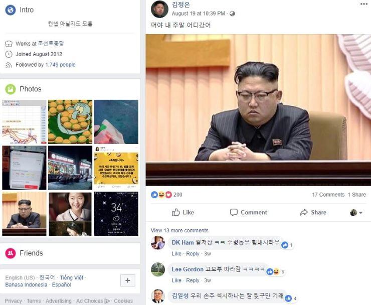 A screengrab of Kim Jong-un's Facebook