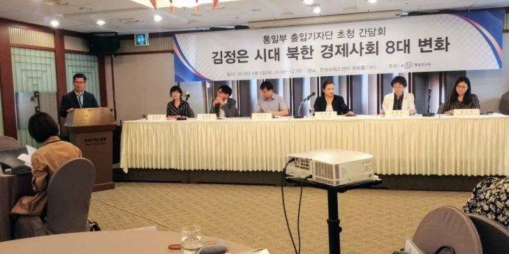 The Korea Institute for National Unification hosted a press conference titled 'Eight major changes in North Korea's economic society in the days of Kim Jong-un' at the Press Center in Seoul on Thursday Korea Times photo by Jung Da-min