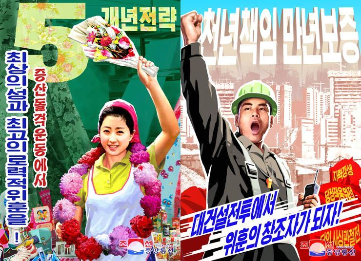 North Korea's state media Korean Central News Agency (KCNA) released a new collection of propaganda posters of the Workers' Party of Korea, Thursday. KCNA-Yonhap