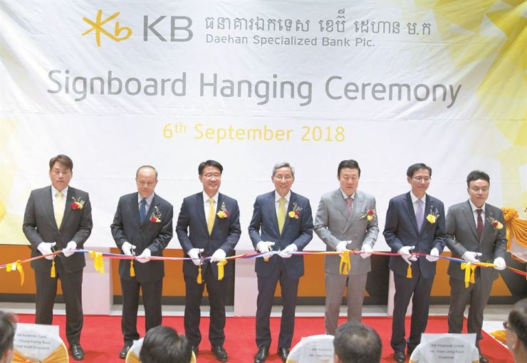 KB Card launches business in Cambodia
