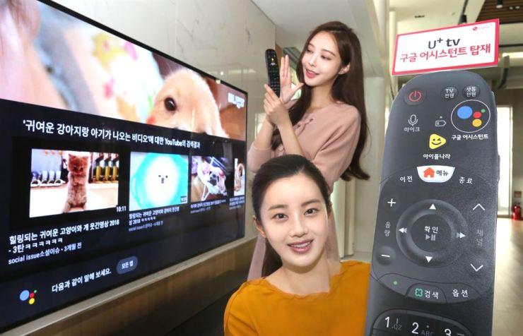 LGU+ teams up with Google for IPTV market