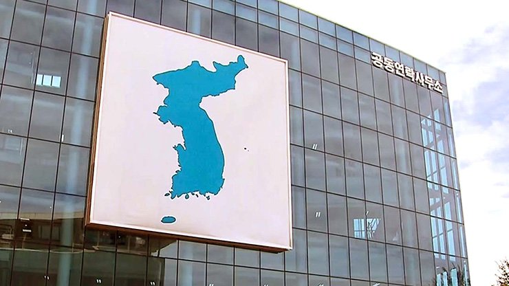 The inter-Korean liaison office in Gaeseong, North Korea. Korea Times file