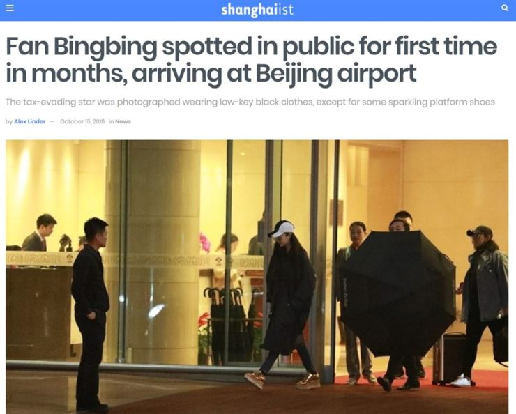 A woman believed to be Fan Bingbing walks outside Beijing Airport on Monday. / Screengrab of Shanghaiist's website