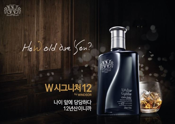 An ad for Diageo Korea's 'How Old Are You' brand campaign / Courtesy of Diageo Korea