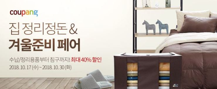 A banner advertising the opening of Coupang's Home Organization & Winter Prep Fair / Courtesy of Coupang