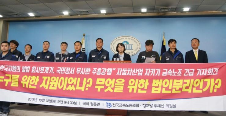 Rep. Chu Hye-seon of the Justice Party, fourth from right, speaks during a press conference at the National Assembly in Seoul, Thursday, to protest GM Korea's plan to spinoff its research and development unit. / Courtesy of Rep. Chu Hye-seon