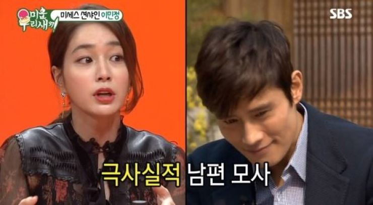 Actress Lee Min-jung talked about her married life. Capture from SBS