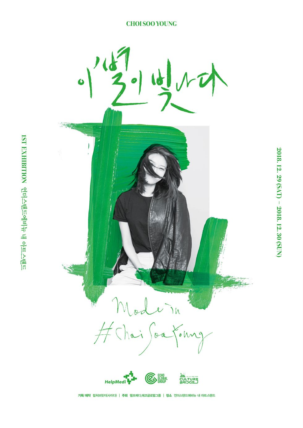 Singer and actor Sooyoung will hold her first exhibition on Dec. 29 and 30 at the Art Stand in Understand Avenue, Seongdong-gu, Seoul. Courtesy of Culture-Bridge (SIDA)